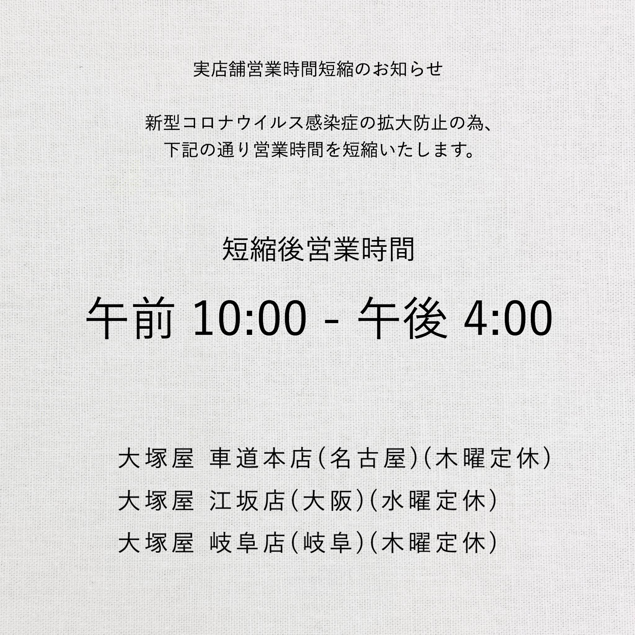 定休 日 大塚屋